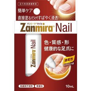 【メール便対応】 ザンミーラ ネイル Zanmira Nail 10ml 足爪用浸透補修液 babytown