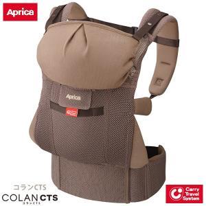 アップリカ コランCTS/スマートブラウン BR 新生児から使える腰ベルトタイプの4WAY抱っこひも 取寄せE|babytown