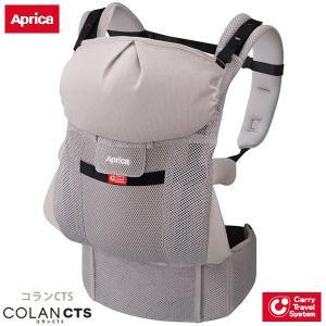 アップリカ コランCTS/スマートグレー GR 新生児から使える腰ベルトタイプの4WAY抱っこひも 取寄せE|babytown