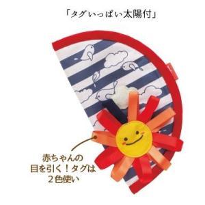 PI-016 ぐずりに効くよだれカバー 〜タグいっぱい太陽付〜 子守帯 抱っこひも ベルトカバー ピープル|babytown