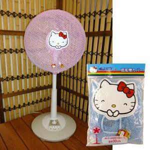 ハローキティ 扇風機カバー ピンク・ブルー サンリオキャラクター FC9 ☆メール便対応☆|babytown