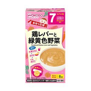 和光堂 手作り応援 鶏レバーと緑黄色野菜 7か月頃から幼児期まで FC34 (WAKODO離乳食・7...