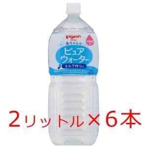 ピジョン ピュアウォーター 2リットル×6本 水