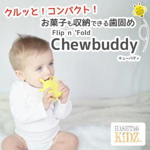 製品仕様 商品名:Chewbuddy チューバディ 対象年齢:3ヶ月〜 原産国:中国 カラー:ハチ ...