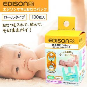 KJC エジソンママ (EDISONmama) 香るおむつパック ロールタイプ 100枚入 おむつ 処理袋 おむつパック 香り 赤ちゃん ベビー 子供 子ども|babywest
