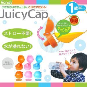 Juicy Cap ジューシーキャップ Randy 正規販売店 ボトルキャップ 食事 おうち お出かけ キッズ 赤ちゃん 子供 子ども お子さま 1歳半〜|babywest