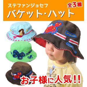 バケットハット ステファンジョセフ アウトレット 帽子 ハット 日よけ対策 刺繍 アップリケ ビーチ 海水浴 海 通園 遠足 子供 子ども お子さま|babywest