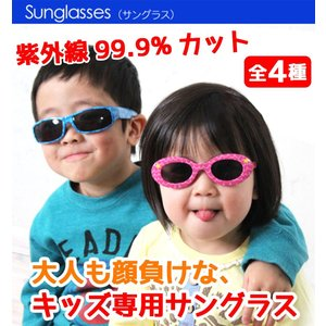 サングラス  ステファンジョセフ  アウトレット 紫外線カット キッズ 子ども 子供 お子様 人気 キャラクター マスコット|babywest