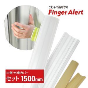 フィンガーアラート1500mm 内側・外側カバーセット 日本総代理店 送料無料 指はさみ防止 指詰め防止 ドア挟み防止 ストッパー ストップ セーフティ キッズ|babywest