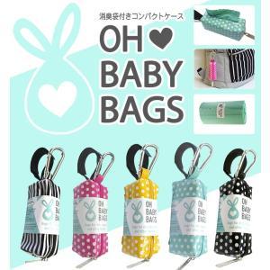 OH BABY BAGS アウトレット おむつ 消臭 処理袋 ポーチ ゴミ袋 お出かけ 赤ちゃん ベビー ペット ケース|babywest