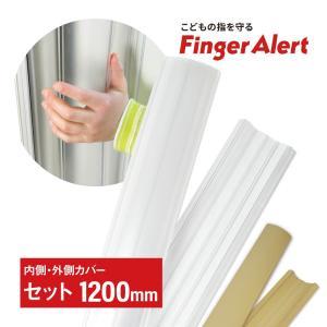 フィンガーアラート1200mm 内側・外側カバーセット 日本総代理店 送料無料 指はさみ防止 指詰め防止 ドア挟み防止 ストッパー ストップ セーフティ キッズ|babywest