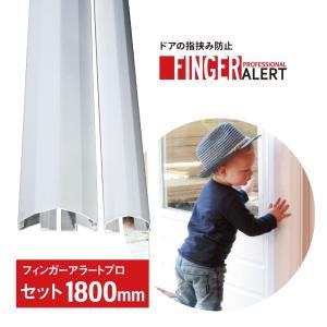 フィンガーアラートプロ 内側・外側カバーセット 日本総代理店 送料無料 指はさみ防止 指詰め防止 ドア挟み防止 ストッパー ストップ セーフティ|babywest