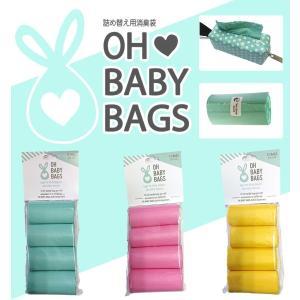 OH BABY BAGS 詰め替え用カードリッジ アウトレット おむつ 消臭 処理袋 ゴミ袋 お出かけ 赤ちゃん ベビー ペット|babywest