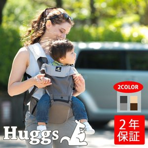 Huggs ハッグス Abiie 抱っこひも 抱っこ紐 ベビーキャリア ヒップシート だっこ おんぶ 赤ちゃん ベビー 出産祝い ギフト 夏 冬 子守帯 スリング|babywest
