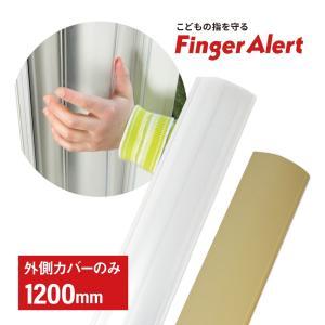 フィンガーアラート1200mm 外側カバーのみ 日本総代理店 送料無料 指はさみ防止 指詰め防止 ドア挟み防止 ストッパー ストップ セーフティ キッズ|babywest