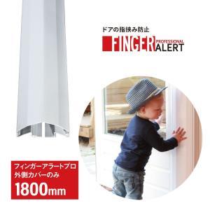 フィンガーアラートプロ 外側カバーのみ 日本総代理店 送料無料 指はさみ防止 指詰め防止 ドア挟み防止 ストッパー ストップ セーフティ キッズ|babywest