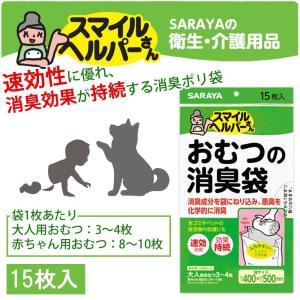 スマイルヘルパーさん おむつの消臭袋 15枚入 速攻消臭 効果持続 無機系消臭剤 排泄物 赤ちゃん ペット おむつ|babywest