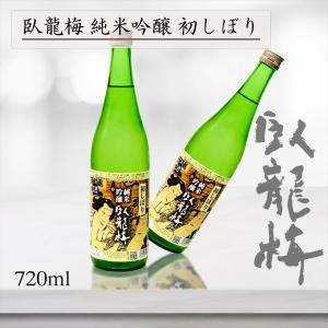 臥龍梅 純米吟醸 初しぼり 生酒 720ml 静岡 清水 ギフト プレゼント 贈り物 贈答 母の日