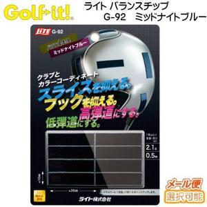 バランスチップ ゴルフクラブバランス調整用鉛 ゴルフィット ...