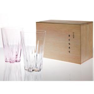 タンブラー サクラサクグラス 紅白ペアセット SAKURASAKU glass タンブラー|back
