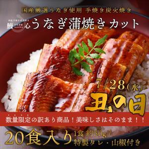 丑の日 お中元 うなぎ 蒲焼き CK-1000 国産 訳あり カット ひつまぶし ウナギ 鰻 20食...