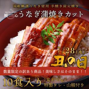 【CK-500】母の日 2021 ギフト 訳あり 国産 うなぎ 蒲焼き カット 10食入り(合計50...