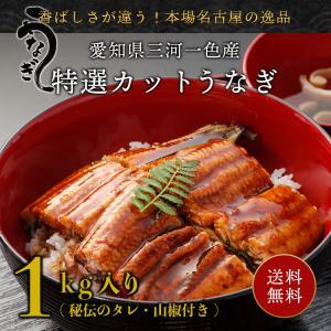 丑の日 土用 お中元 うなぎ 蒲焼き MC-1000 国産 カット ひつまぶし ウナギ 鰻 20食入...