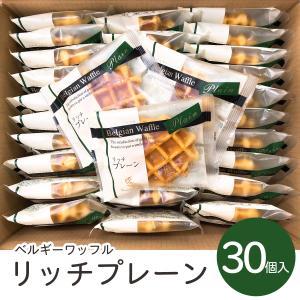 メモルス・ベルギーワッフル【リッチプレーン30個入】|backen-delice