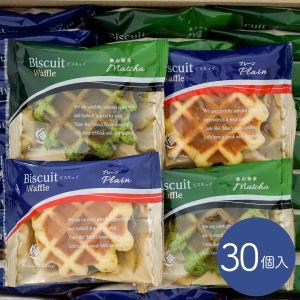 メモルス・ビスキュイワッフル 【プレーン/抹茶 各15個入】 |backen-delice