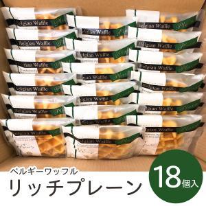 メモルス・ベルギーワッフル【リッチプレーン18個入】|backen-delice