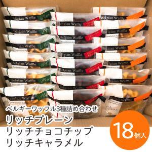 メモルス・ベルギーワッフル【 リッチプレーン リッチチョコチップ リッチキャラメルの3種詰め合わせ 各6個入】|backen-delice