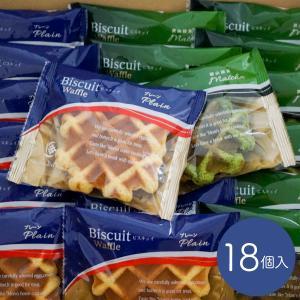 メモルス・ビスキュイワッフル 【プレーン/狭山抹茶 各9個入】 |backen-delice
