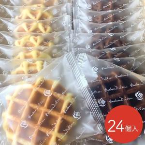 ファミリーセット・ベルギーワッフル プレーン&ココア24個入・メモルス・バッケンデリス|backen-delice