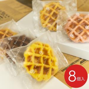 選べる組み合わせ・ポストワッフル8個入り/メモルス・バッケンデリス|backen-delice