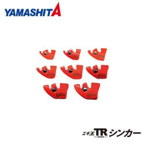 ヤマシタ ヤマリア エギ王 TR シンカー 10g YAMASHITA |backlash