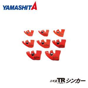 ヤマシタ ヤマリア エギ王 TR シンカー 50g YAMASHITA |backlash