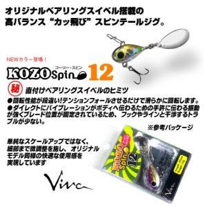 ビバ コーゾースピン 12g  Viva KOZO Spin 【1】 backlash 03