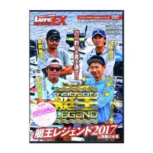 【DVD】内外出版 ルアーマガジン ザ・ムービーエクストラ Vol.2 艇王LEGEND |backlash