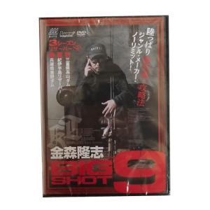 【DVD】内外出版 金森隆志 BIG SHOT 9