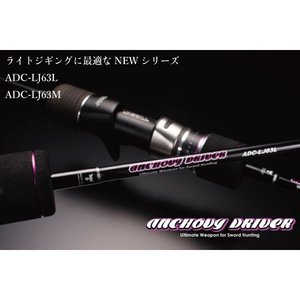 JACKALL/ジャッカル ANCHOVY DRIVER LJ Lenght:6.3ft 継数:1本...