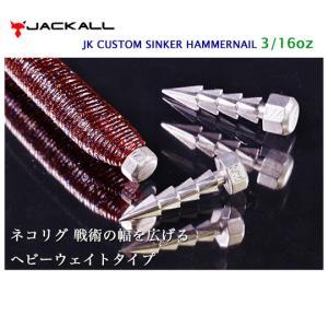 ジャッカル カスタムシンカー ハンマーネイル 3/16oz JACKALL NAIL SINNKER
