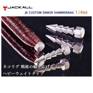 ジャッカル カスタムシンカー ハンマーネイル 1/4oz JACKALL NAIL SINNKER