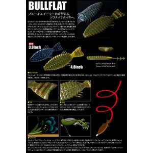 デプス ブルフラット  3inch deps BULL FLAT|backlash|04