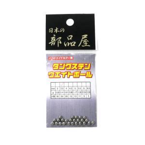 日本の部品屋 ハンドメイドルアー用タングステンウェイトボール スタンダードタイプ 【1】