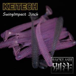 ケイテック スイングインパクト 3インチ バックラッシュ別注カラー KEITECH SwingImpact 3inch|backlash