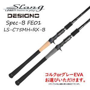 DESIGNO/デジーノ レーベン スラング スペックB FE01 LS-C75MH+RX-B ■ラ...