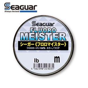 シーガー フロロマイスター 320m 4lb  1号 SeaGuar FLUORO MEISTER