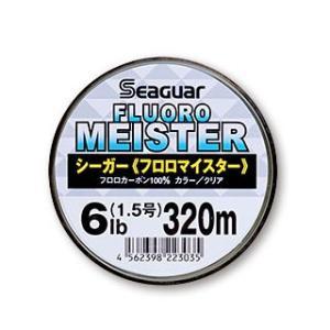 シーガー フロロマイスター 320m 6lb  1.5号 SeaGuar FLUORO MEISTER