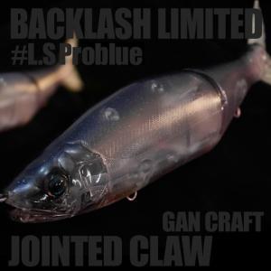 ガンクラフト ジョインテッドクローマグナム 230 バックラッシュ別注カラー #L.S Problue|backlash