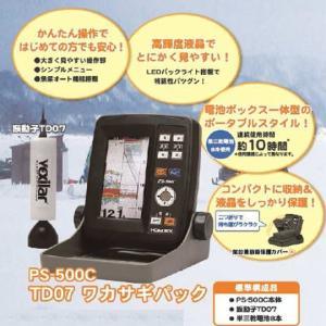 【取り寄せ商品】HONDEX ホンデックス ポータブル魚探 ワカサギパック PS-500C+TD07
